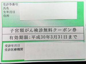 札幌市の子宮がん検診無料クーポン
