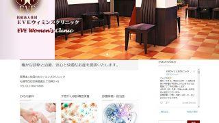 新しいホームページ