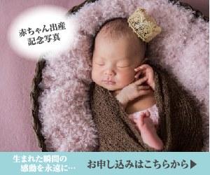 出産記念フォト申込みサイト